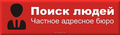 АДРЕСНОЕ БЮРО МОСКВЫ